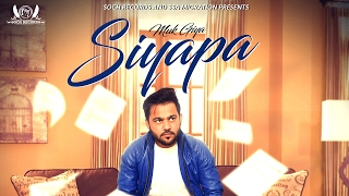 Siyapa | Teaser | Mani Dhindsa | New Punjabi Songs 2017 | Soch Records
