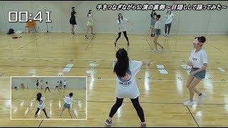 「手をつなぎながら」公演の袋とじ映像をお届け。 濃いメンバーの味のある映像をお届けします! 【SKE48 LIVE!! ON DEMAND】にて、劇場公演を生配信...