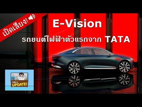 💡 Smile Update: Tata E-Vision 🇮🇳 รถยนต์ไฟฟ้าตัวแรกจาก Tata Motors