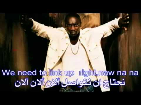 AkonRight Now Na Na Na m lyrics مترجمة للعربية By Mustafa Yaarub1