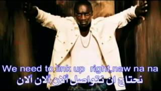 Akon   Right Now Na Na Na m lyrics مترجمة للعربي...