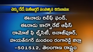 Eenadu Initiates Cyclone Relief Fund With Rs 3 Crores: Invites Donations From All Sectors Of People