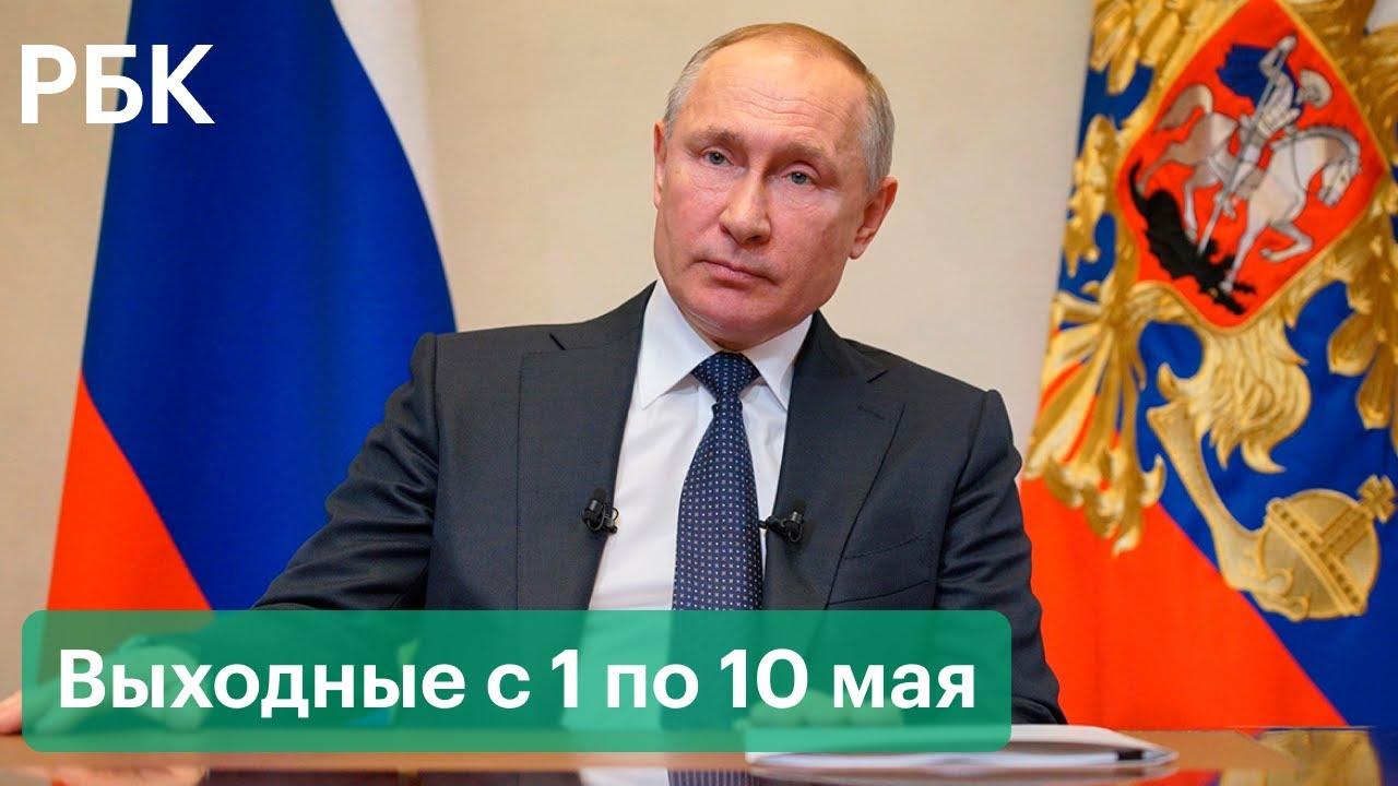 Путин объявил дни между майскими праздниками выходными