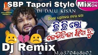 Chi Chi Lo Kemitika Jhia Tu Lo ||Humane Sagar 😢Sad 💔Dj Song SBP Tapori Style Mix By Dj Dalu Kisan