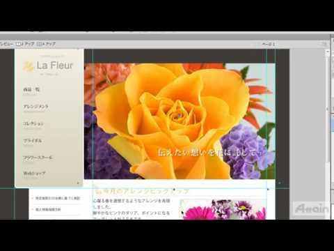 Tutorial: Adobe Fireworks CS6 for Beginners Lesson 9