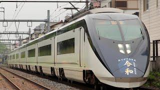 【京成】令和号 AE形 回送列車