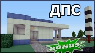 видео: Minecraft - как построить ДПС? (Bonus #8)