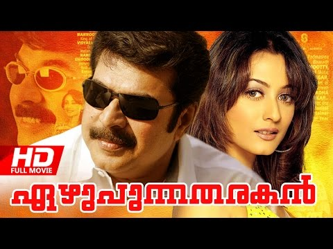 Malayalam Full Movie
