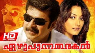 Malayalam Full Movie | Ezhupunna Tharakan [ HD ] | Action Movie | Ft. Mammootty, Namrata Shirodkar