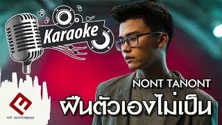 ฝืนตัวเองไม่เป็น - NONT TANONT นนท์ ธนนท์ Karaoke คาราโอเกะ - FEAT ENTERTAINMENT