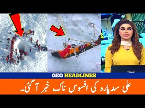 Big News!! Muhammad Ali Sadpara latest update | Ali Sadpara news | world News Pk