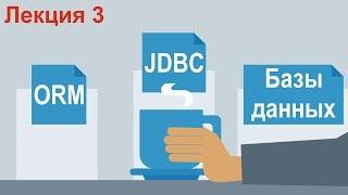 Лекция 3. Базы данных, JDBC, ORM. Основы разработки на Java.