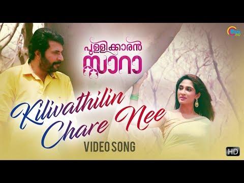 Pullikkaran Staraa | Kilivathilin Chare Nee Song Video | Mammootty | M Jayachandran | Official