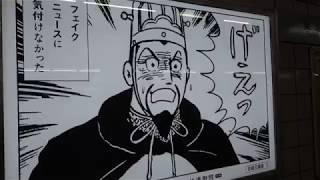 朝日新聞社本社最寄り駅である東京メトロ「築地」駅に現れた広告。 「フェ...