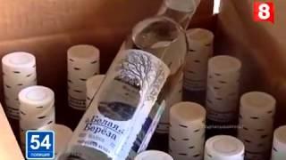 ПОЛИЦИЯ 54 Контрафактный алкоголь