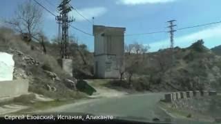 Путешествия на машине по Испании, дороги и достопримечательности, часть 1, Сергей Езовский(Мое Агентство Недвижимости