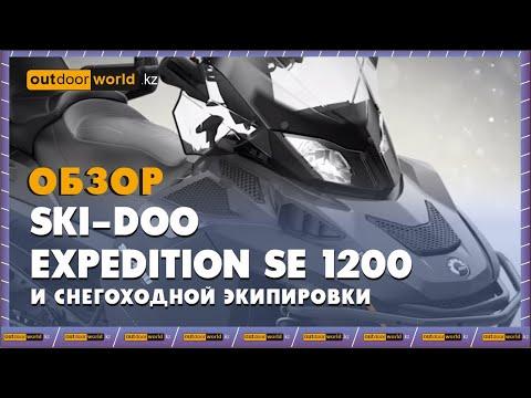 Обзор Ski-Doo Expedition SE 1200 и снегоходной экипировки