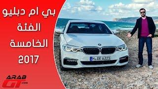 BMW 5 Series 2017 بي ام دبليو الفئة الخامسة