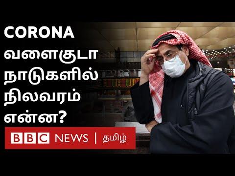 Corona Virus: UAE, SAUDI, Oman, Bahrain, Kuwait, Qatar Update