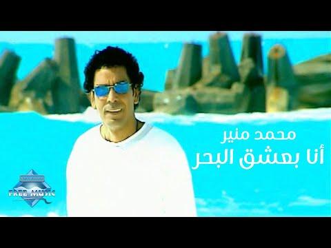 mohamed mounir ana ba3sha2 el ba7r