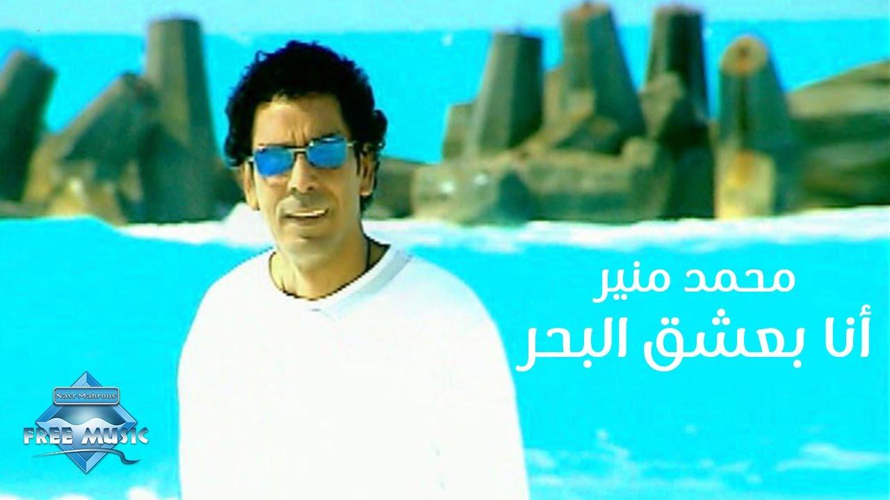 mohamed-mounir-ana-bashak-el-bahar-music-video-mhmd-mnyr-ana-bshq-albhr-fydyw-klyb-free-music-nasr-m