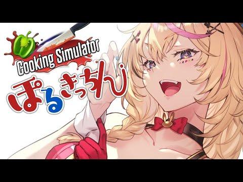 【Cooking Simulator】ぽるきっちん開店【尾丸ポルカ/ホロライブ】