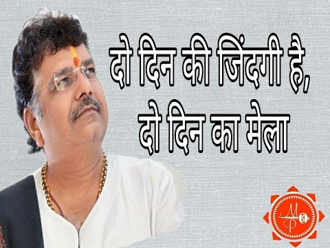 Kya Leke Aaya Bande kya Leke Jayega | दो दिन का मेला | Rajasthani Bhajan | Murlidhar Ji