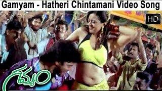 Gamyam Movie   Hatheri Chintamani Video Song   Allari Naresh, Sarvanandh, Kamalini Mukherjee
