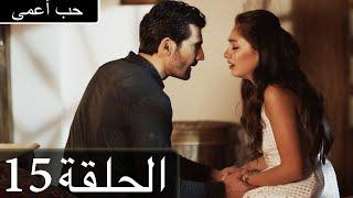 Скачать الحلقة 15 الحب المستحيل دولاج بالعربي Kara Sevda