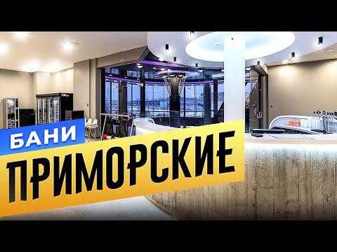 """Банный комплекс """"Приморские"""