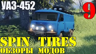 Моды в Spin Tires 2014 | УАЗ-452 (Буханка) #9