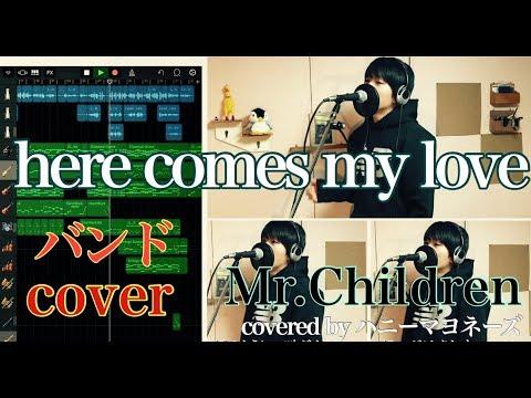 【フル歌詞】here comes my love/Mren(cover)ドラマ「隣の家族は青く見える」主題歌