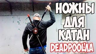 Как сделать ножны для катан Дэдпула Deadpool's katana's sword