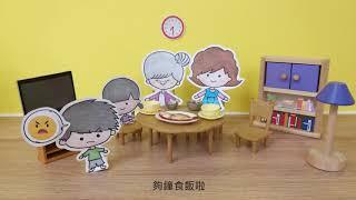 Publication Date: 2020-05-22 | Video Title: 香港聖公會福利協會 | 愛.孩子 |《偕同》親子教養影片 |