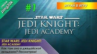 Star Wars Jedi Knight: Jedi Academy. Как там оно в джедайской академии? Посмотрим! Стрим №1.