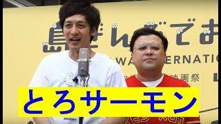 とろサーモン「趣味は去年12月に全部なくなったw」第11回沖縄国際映画祭(島ぜんぶでお~きな祭) thumbnail