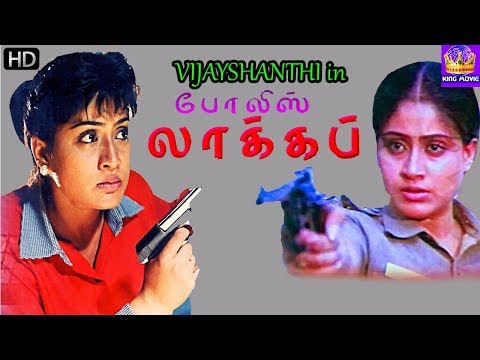 போலீஸ் லாக்கப் || Police Lockup || 1080P || Vijayashanthi Movie Collection || Tamil Dubbed Moives