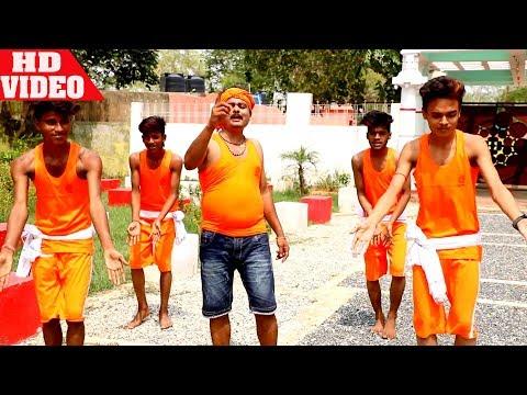 चले के बा धाम पर ~ Chhotu Lal Yadav Shiva Song ~ Bhojpuri Bhola Song 2018 ~ Bol Bam New Song
