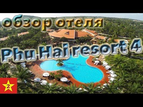 Вьетнам - обзор отеля Phu Hai Resort 4 (ч.2)