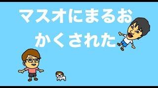 マスオに「まるお」かくされた【ママにゲーム隠された】 thumbnail