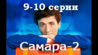 Сериал Самара 2 сезон 9-10 серии в HD качестве