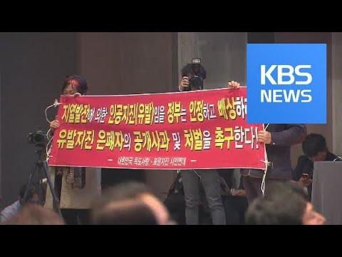 """포항 시민 """"대책 마련해야""""…소송에 어떤 영향? / KBS뉴스(News)"""