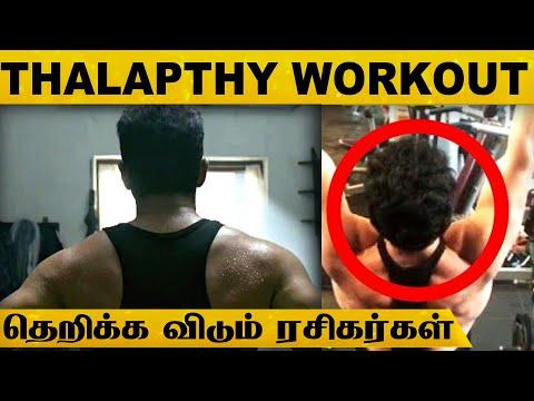 மிரள வைக்கும் Thalapathy Vijay-ன் Workout - தெறிக்க விடும் ரசிகர்கள்..!   Tamil News   Master   HD