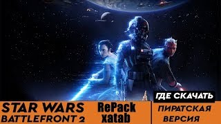 ГДЕ СКАЧАТЬ Star wars battlefront 2 2017 | RePack от xatab