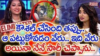Bigg Boss Telugu 2: Kaushal Made a Mistake Touching Me: Bhanu Sree After Elimination | Mahaa