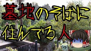 スレシリーズ『墓地のそばに住んでる人』