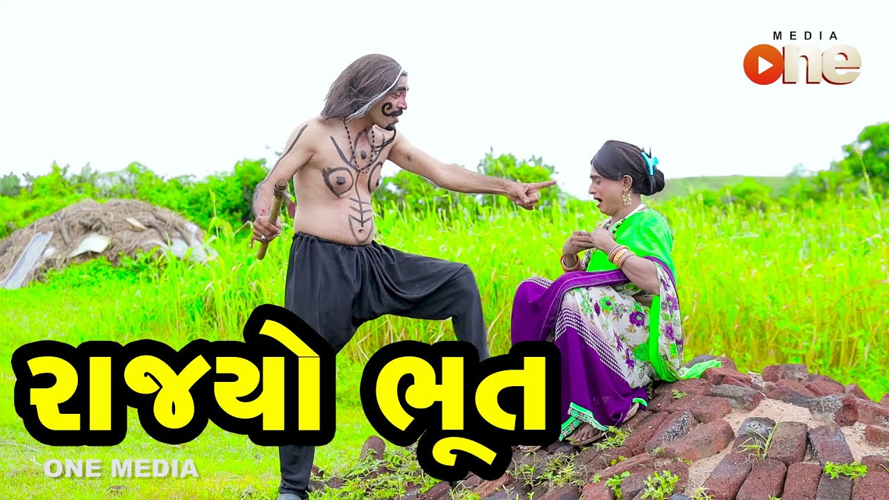 Rajyo Bhoot  |  Gujarati Comedy | One Media | 2021