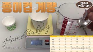 종이컵 계량을 해봤습니다 우유,식용유,설탕,밀가루,전분…