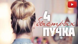 видео Как сделать пучок на голове: варианты прически и советы