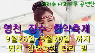 영천 장수한약축제 [허리수 사과나무 공연단]9월26일~…